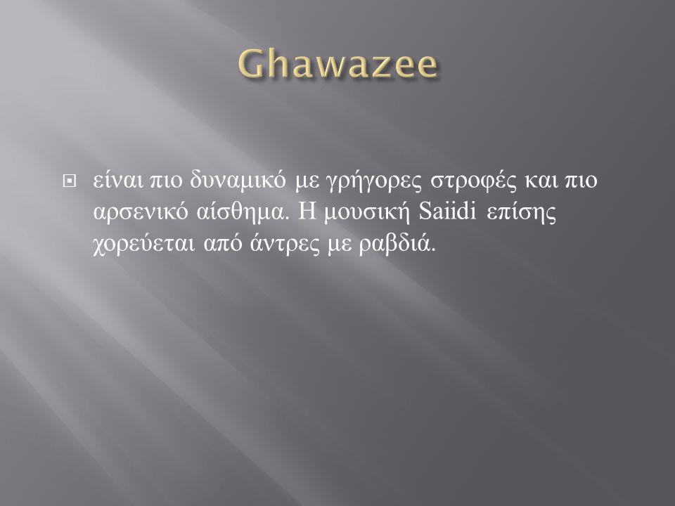Ghawazee είναι πιο δυναμικό με γρήγορες στροφές και πιο αρσενικό αίσθημα.