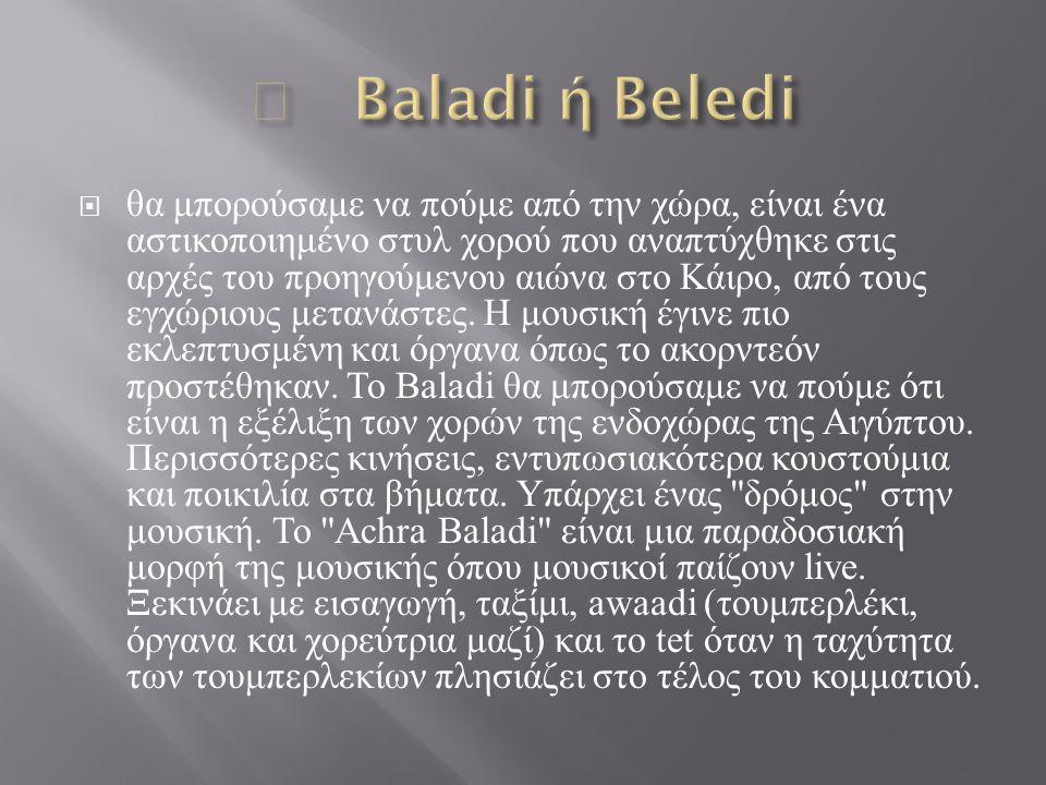  Baladi ή Beledi