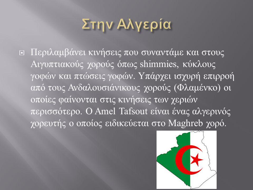 Στην Αλγερία