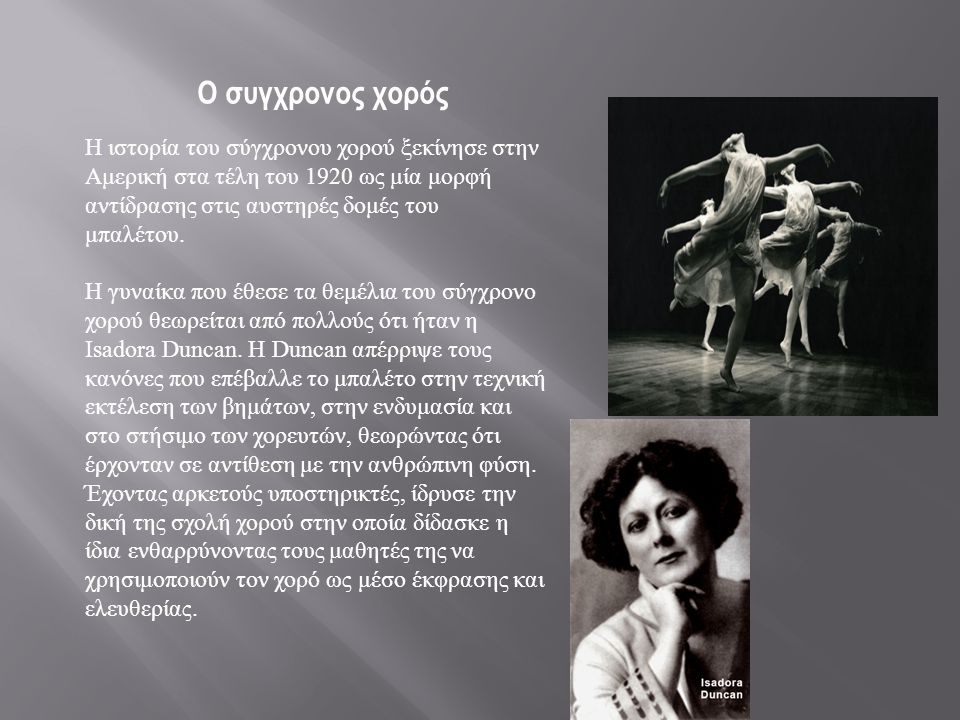 Ο συγχρονος χορός