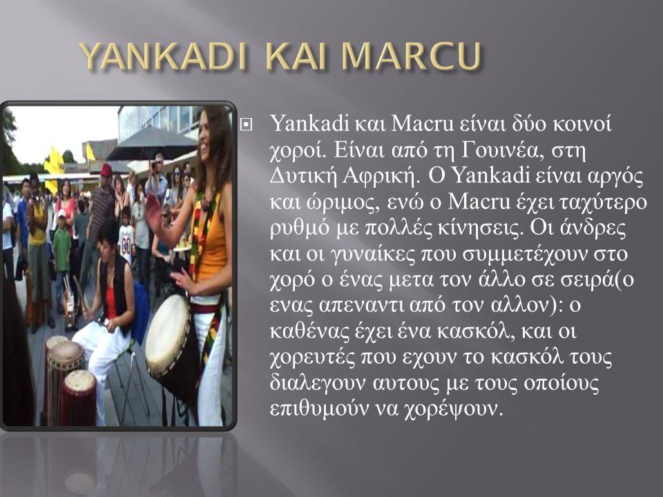 ΥΑΝΚΑDI ΚΑΙ MARCU