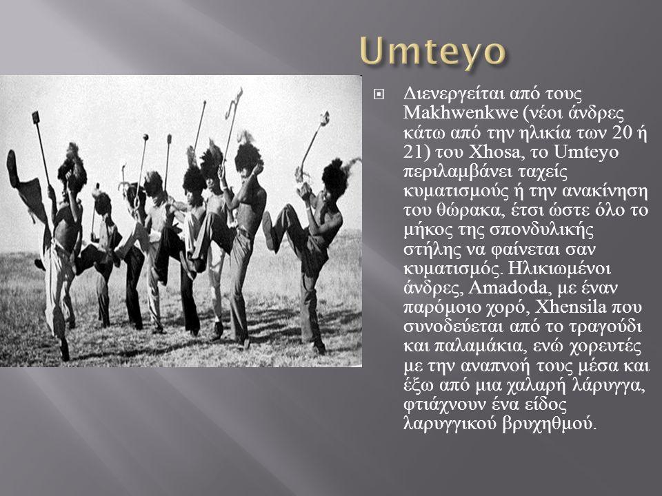 Umteyo
