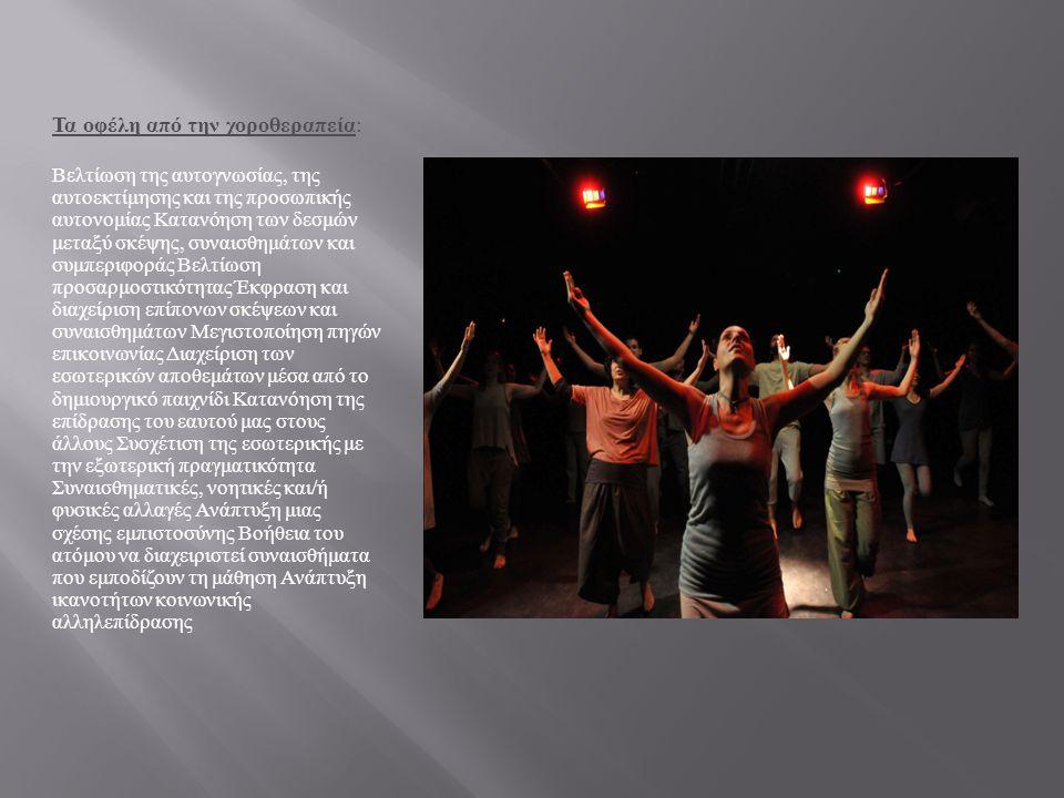 Τα οφέλη από την χοροθεραπεία: