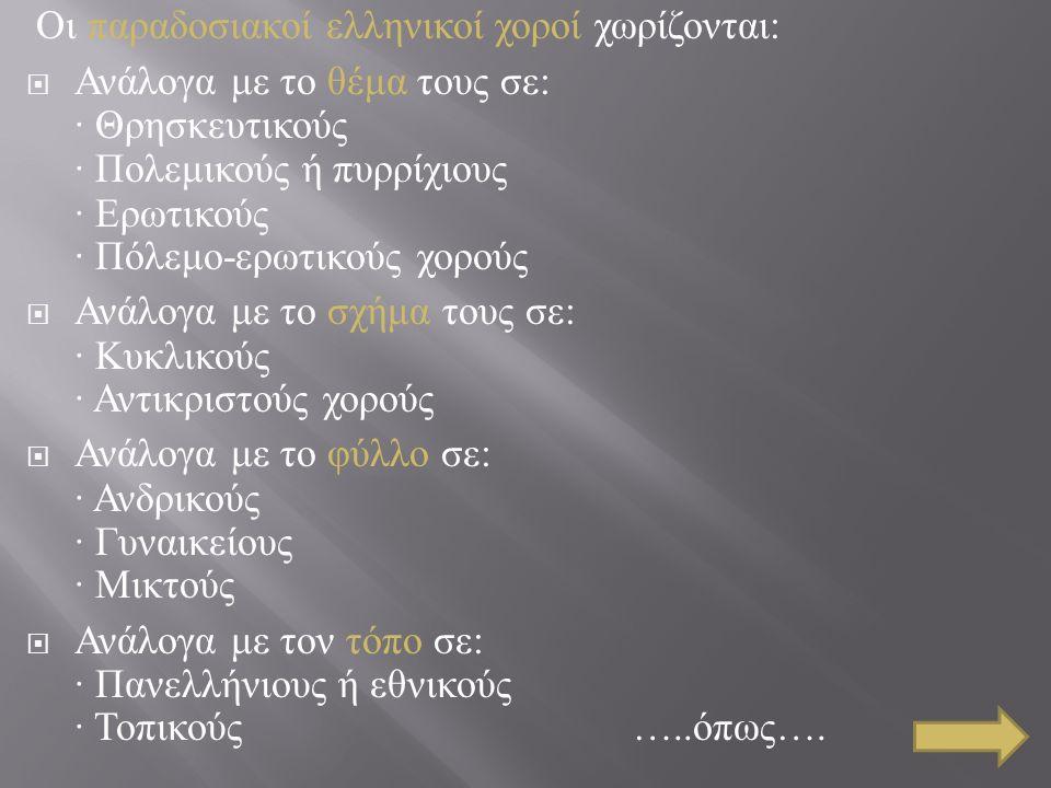 Οι παραδοσιακοί ελληνικοί χοροί χωρίζονται: