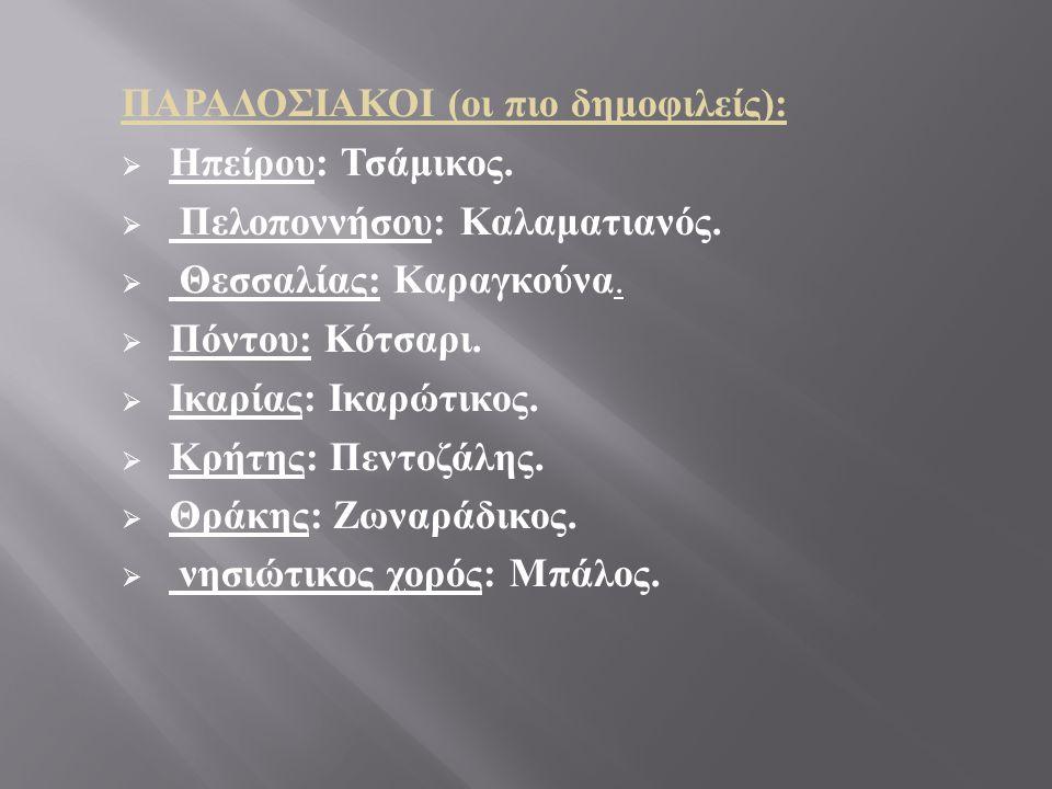 ΠΑΡΑΔΟΣΙΑΚΟΙ (οι πιο δημοφιλείς):