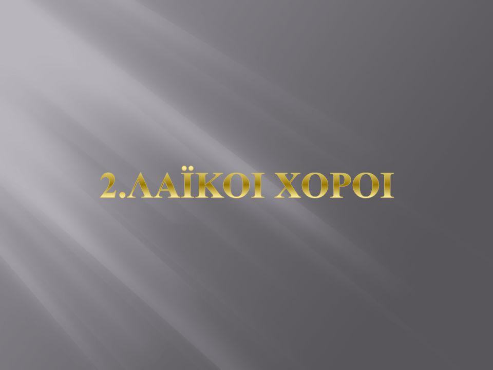 2.ΛΑΪΚΟΙ ΧΟΡΟΙ