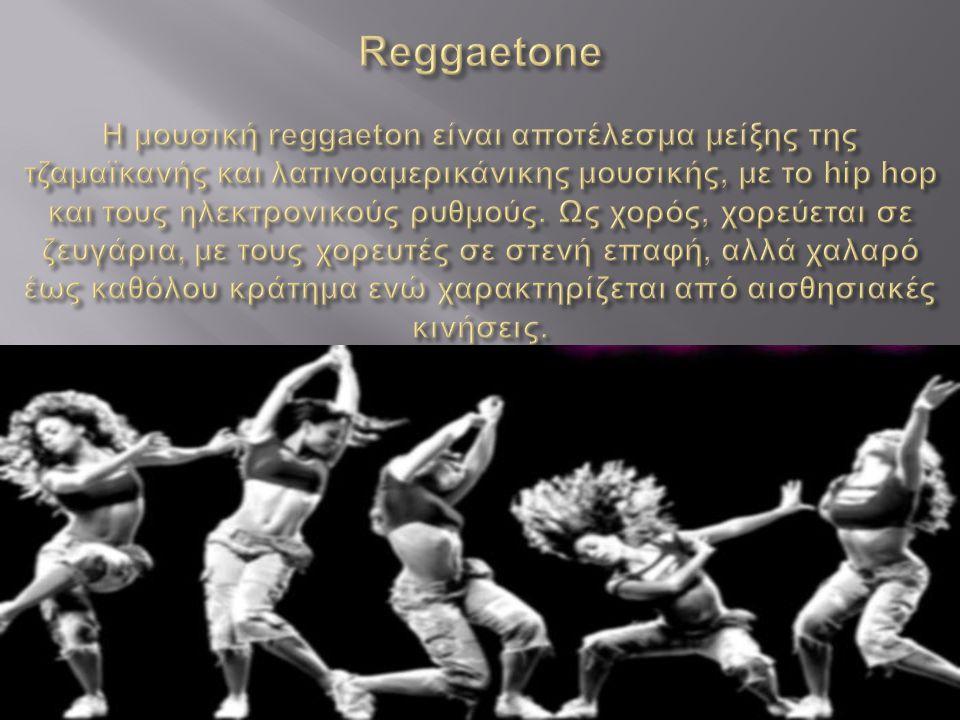Reggaetone Η μουσική reggaeton είναι αποτέλεσμα μείξης της τζαμαϊκανής και λατινοαμερικάνικης μουσικής, με το hip hop και τους ηλεκτρονικούς ρυθμούς.