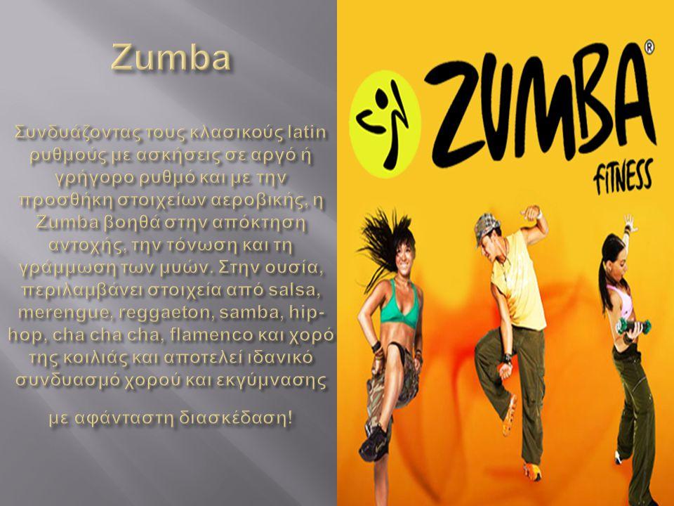 Zumba Συνδυάζοντας τους κλασικούς latin ρυθμούς με ασκήσεις σε αργό ή γρήγορο ρυθμό και με την προσθήκη στοιχείων αεροβικής, η Zumba βοηθά στην απόκτηση αντοχής, την τόνωση και τη γράμμωση των μυών.