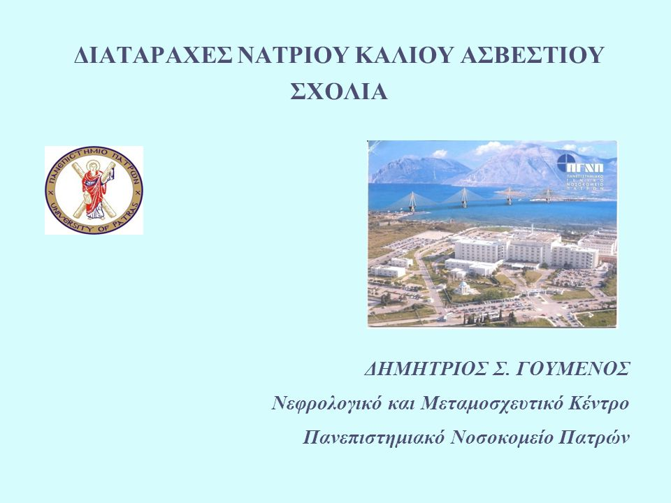 ΔΙΑΤΑΡΑΧΕΣ ΝΑΤΡΙΟΥ ΚΑΛΙΟΥ ΑΣΒΕΣΤΙΟΥ ΣΧΟΛΙΑ