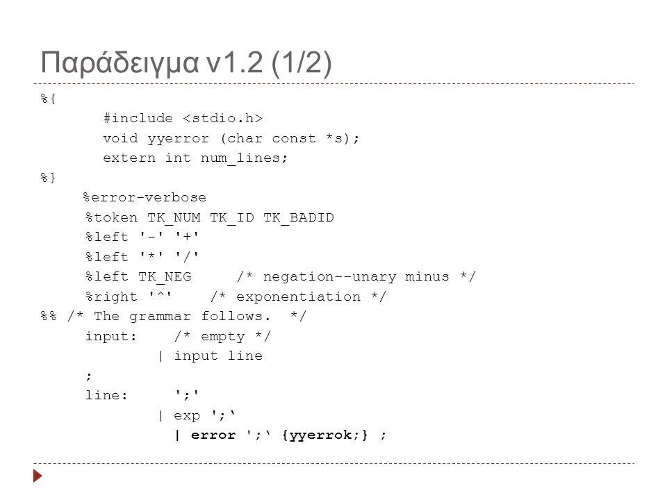 Παράδειγμα v1.2 (1/2) %{ #include <stdio.h>