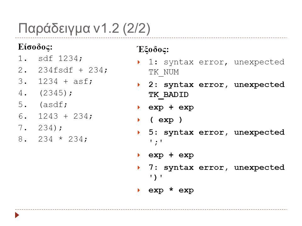 Παράδειγμα v1.2 (2/2) Είσοδος: Έξοδος: 1. sdf 1234;
