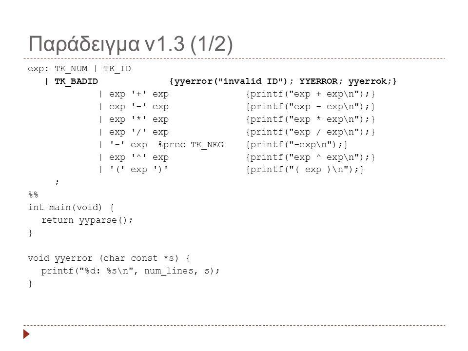 Παράδειγμα v1.3 (1/2) exp: TK_NUM | TK_ID