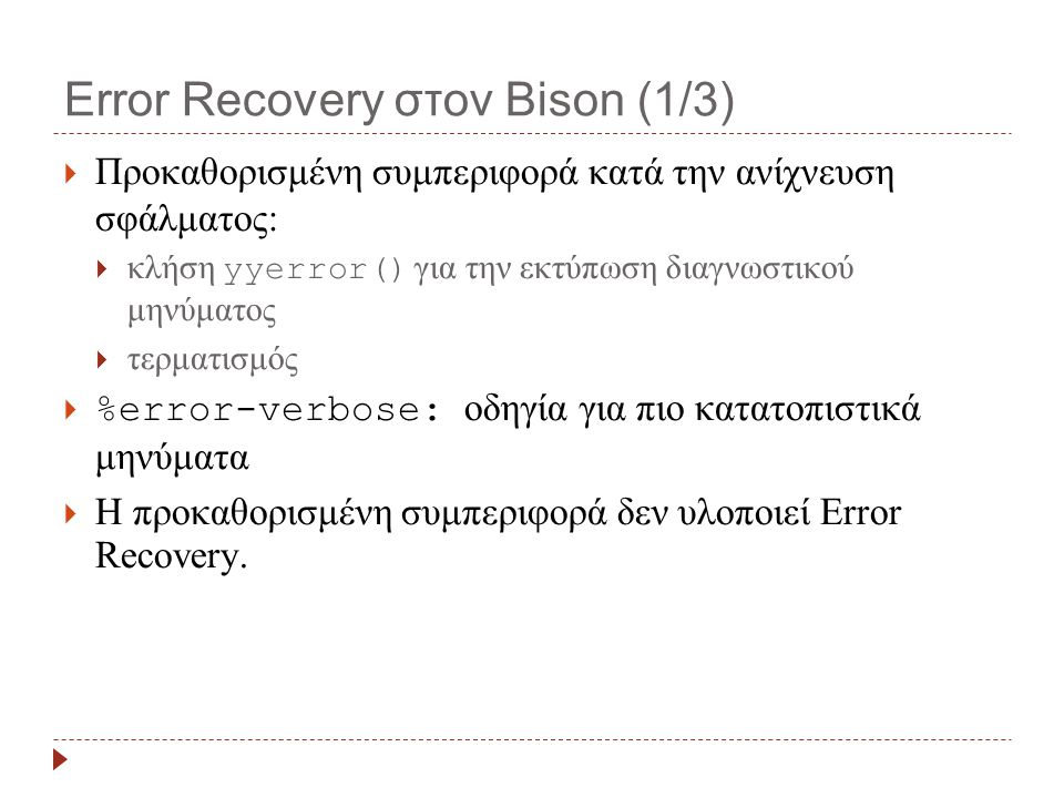 Error Recovery στον Bison (1/3)