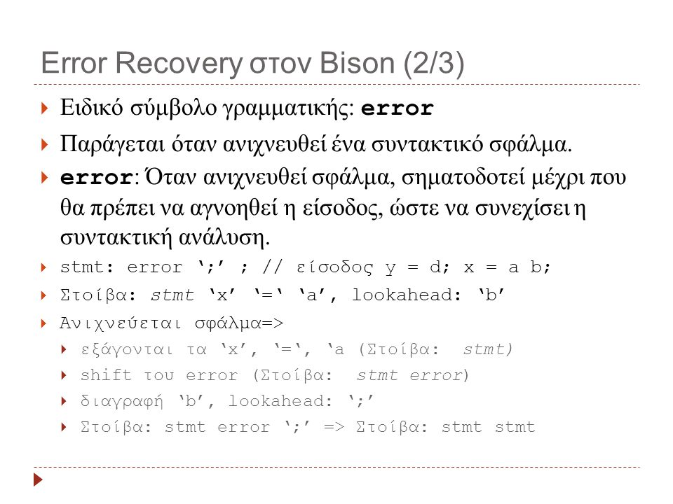 Error Recovery στον Bison (2/3)