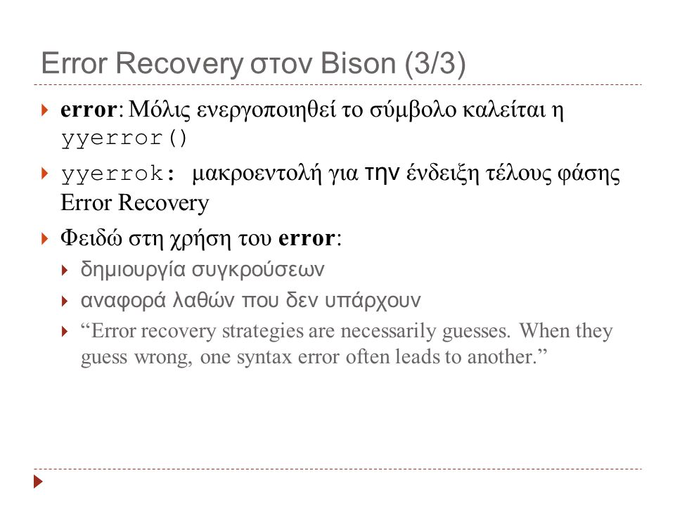 Error Recovery στον Bison (3/3)