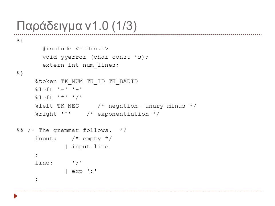 Παράδειγμα v1.0 (1/3) %{ #include <stdio.h>