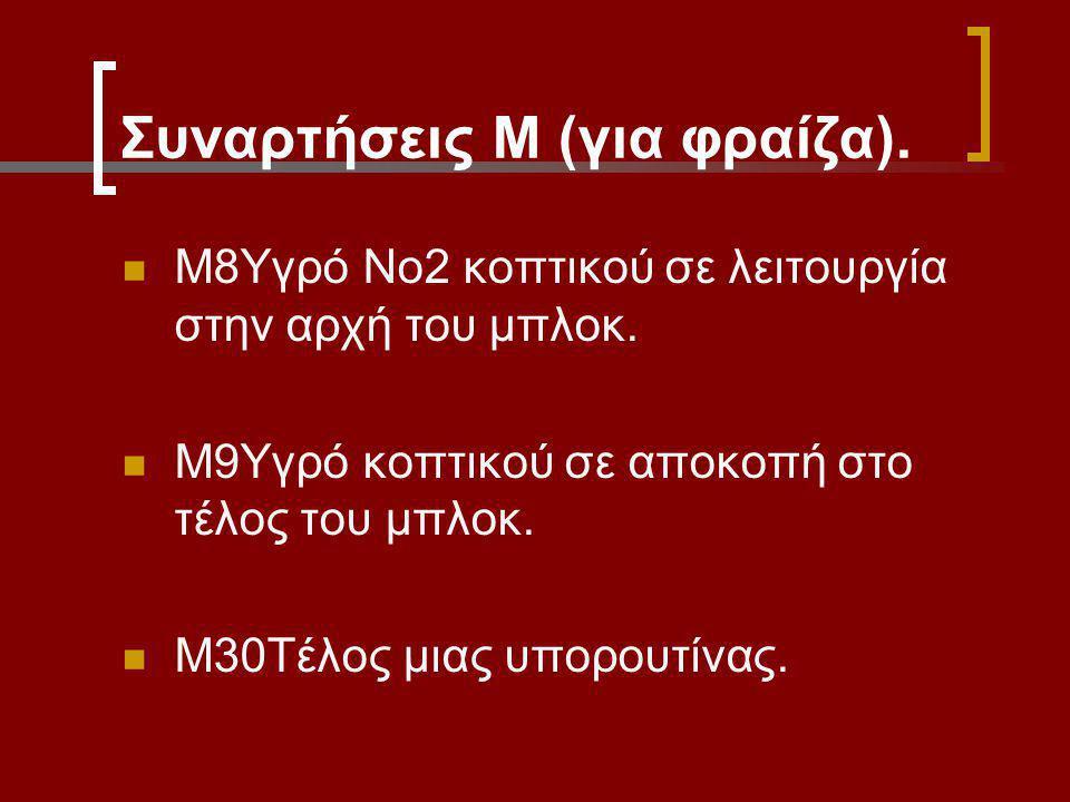 Συναρτήσεις Μ (για φραίζα).