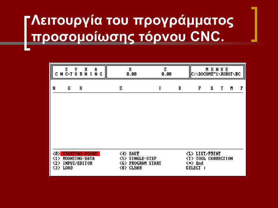 Λειτουργία του προγράμματος προσομοίωσης τόρνου CNC.