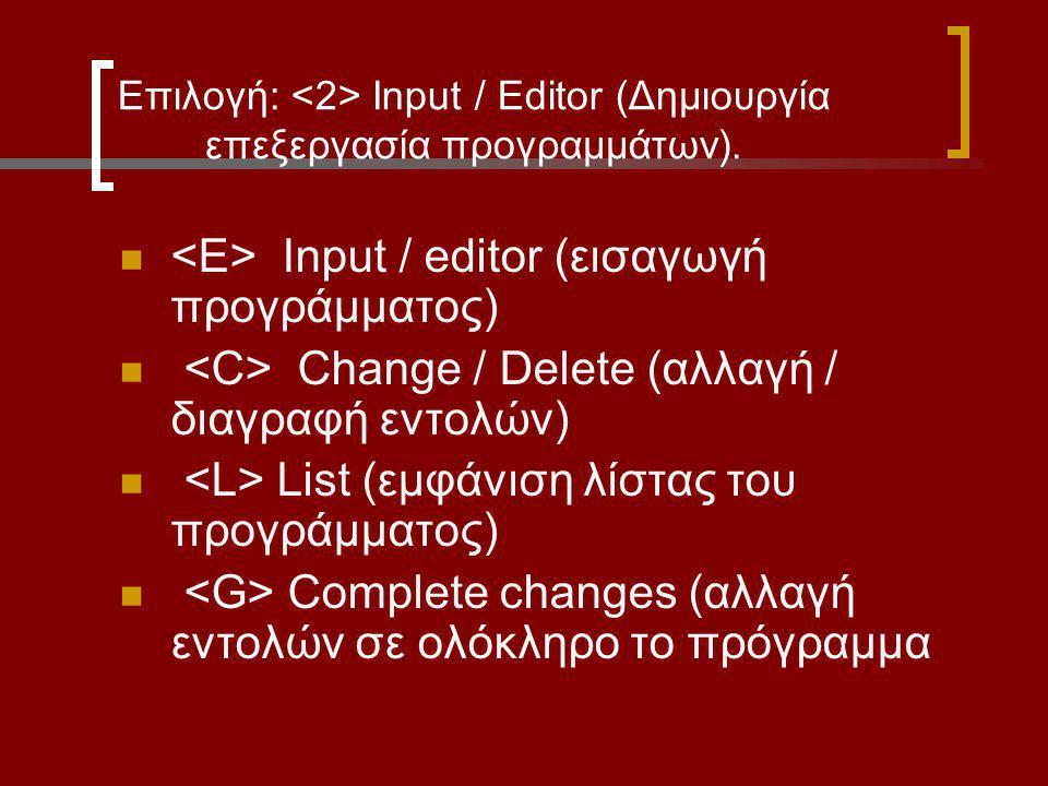 <Ε> Input / editor (εισαγωγή προγράμματος)