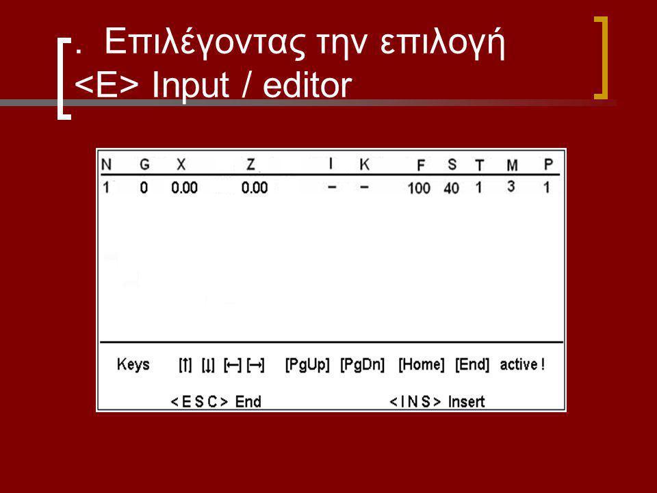 . Επιλέγοντας την επιλογή <Ε> Input / editor