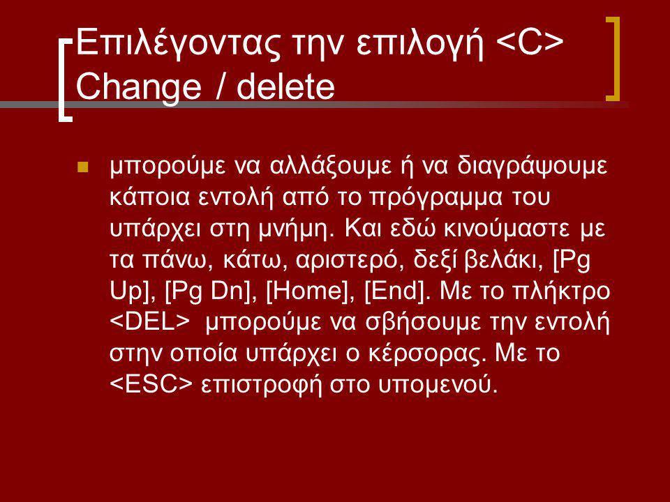 Επιλέγοντας την επιλογή <C> Change / delete
