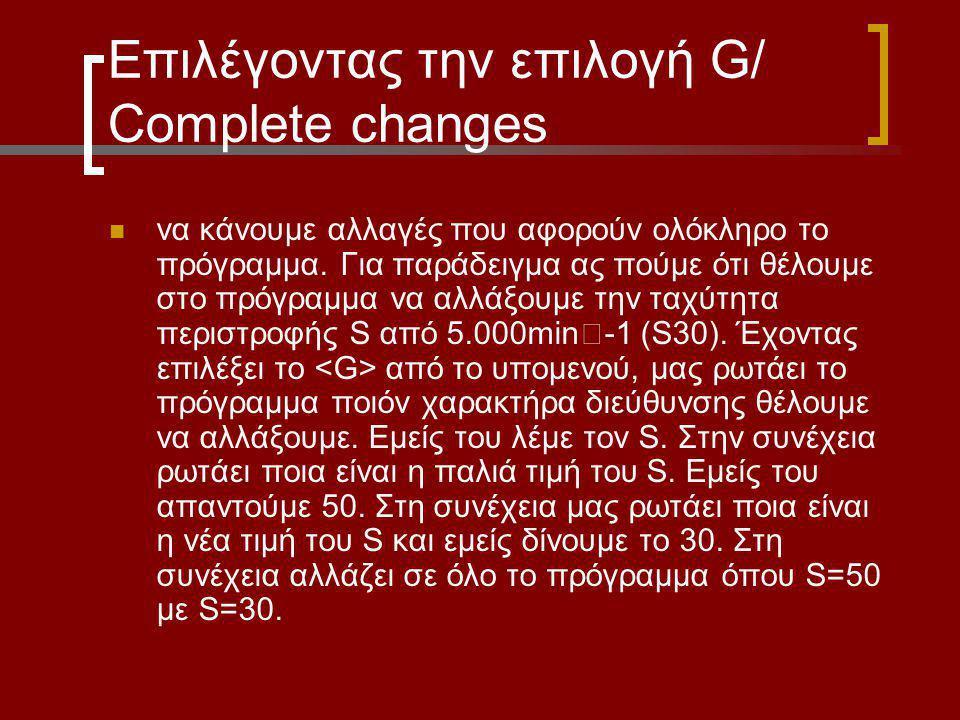 Επιλέγοντας την επιλογή G/ Complete changes