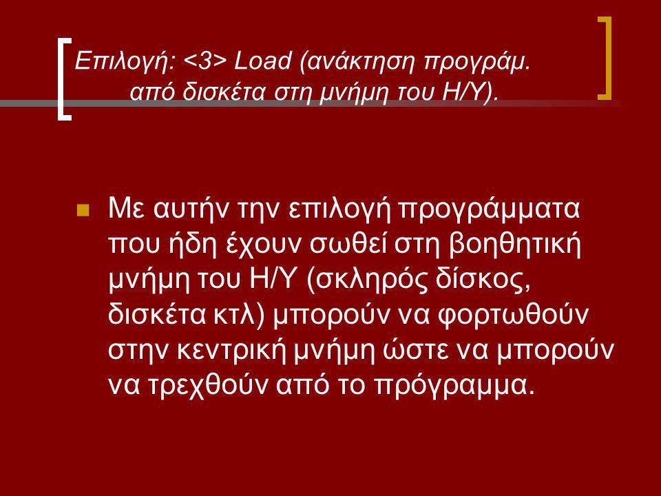 Επιλογή: <3> Load (ανάκτηση προγράμ