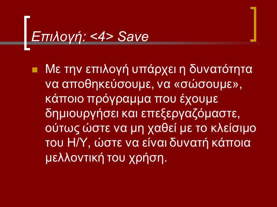 Επιλογή: <4> Save