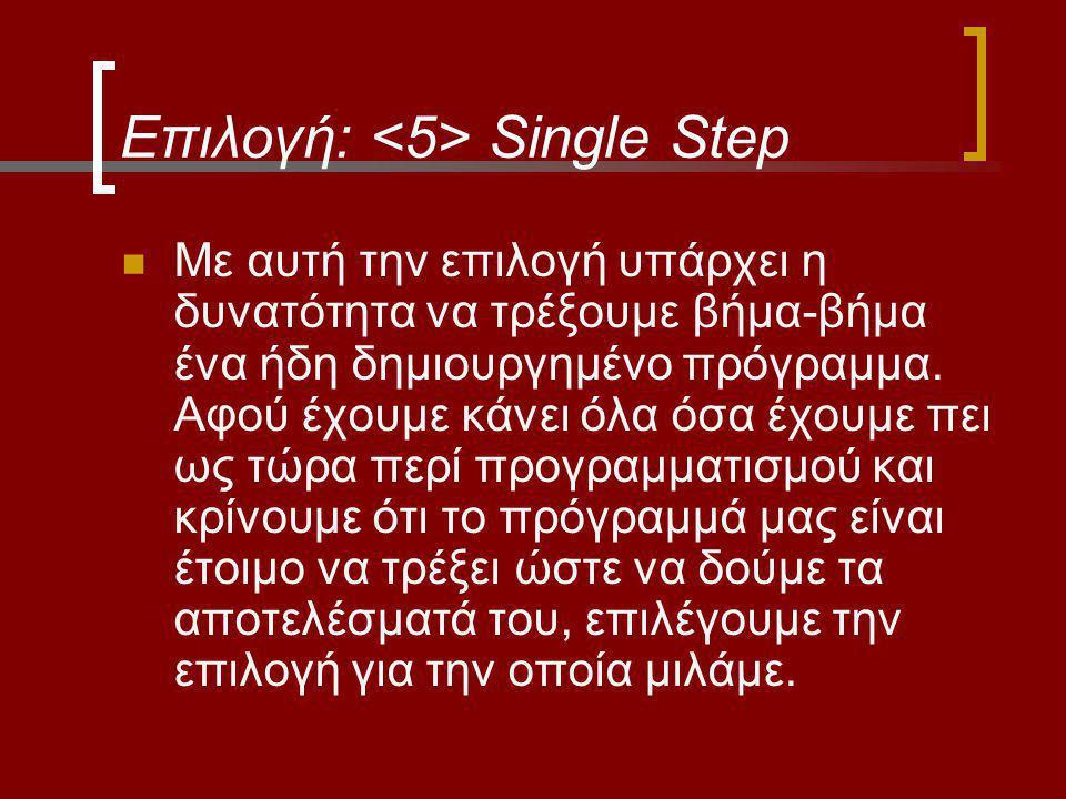 Επιλογή: <5> Single Step