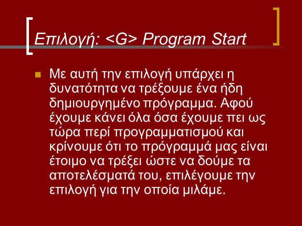 Επιλογή: <G> Program Start