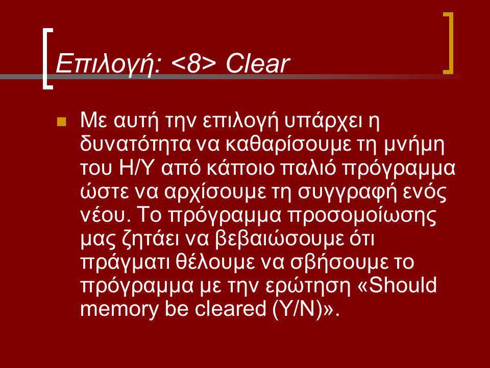 Επιλογή: <8> Clear