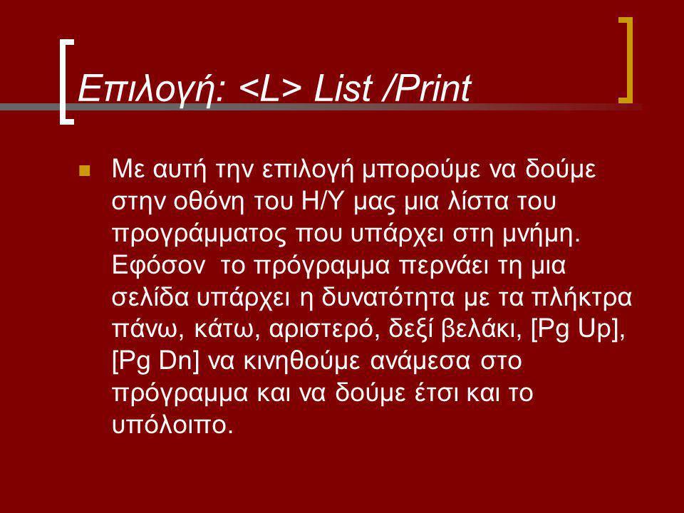 Επιλογή: <L> List /Print