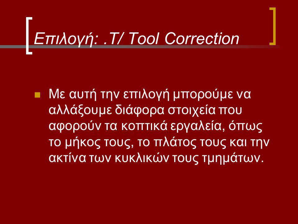 Επιλογή: .T/ Tool Correction