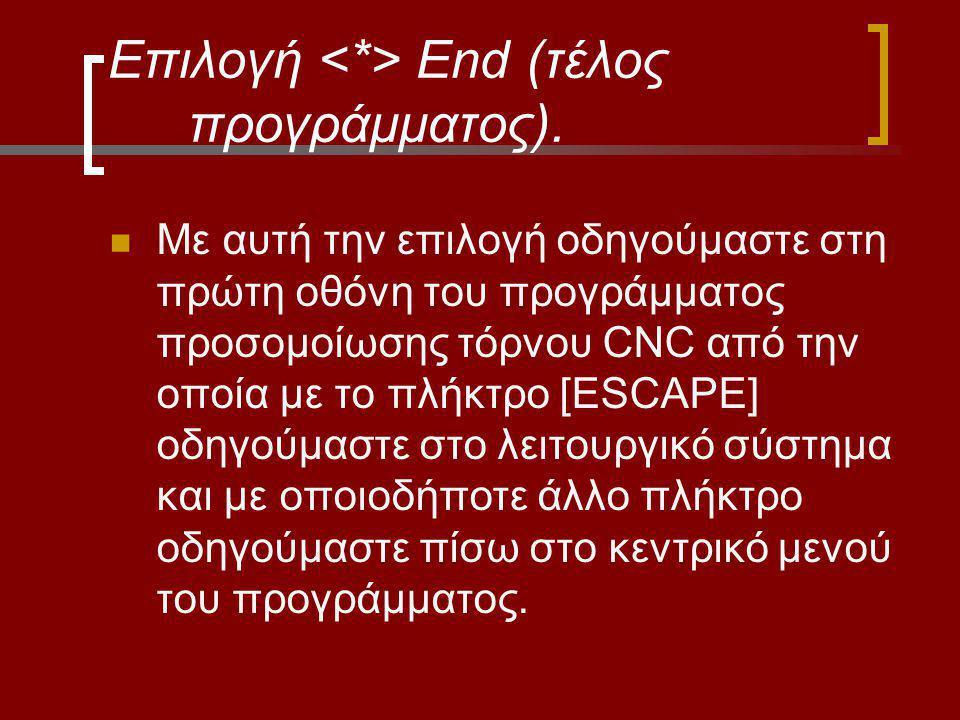 Επιλογή <*> End (τέλος προγράμματος).