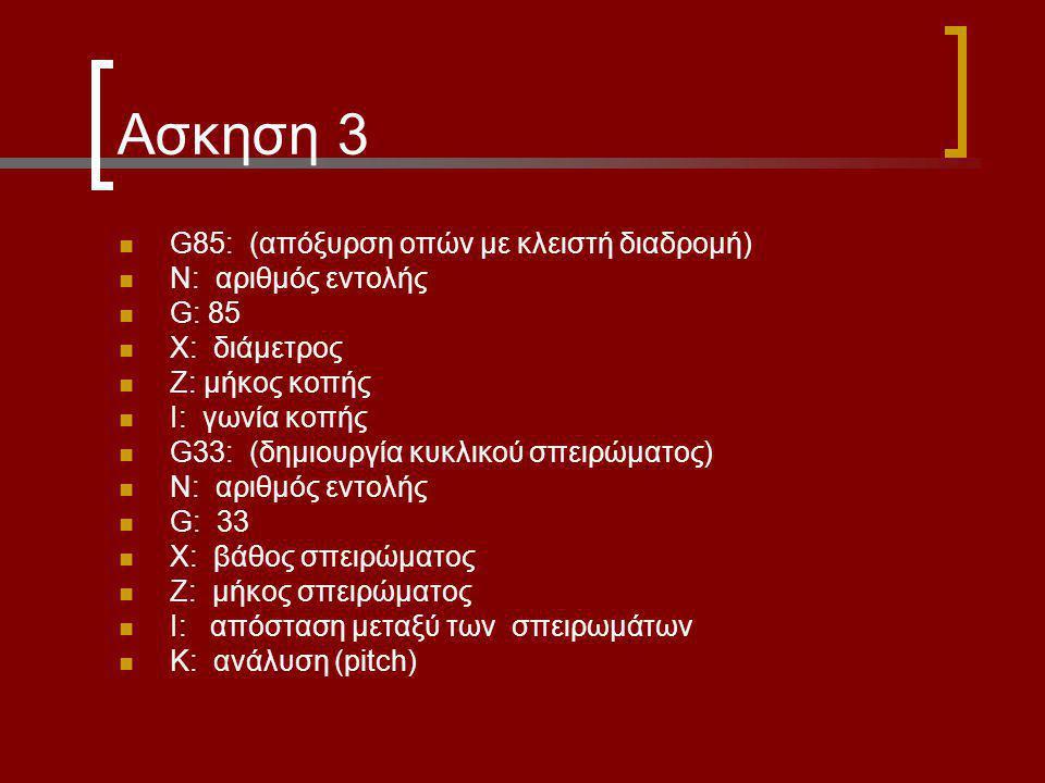 Ασκηση 3 G85: (απόξυρση οπών με κλειστή διαδρομή) Ν: αριθμός εντολής