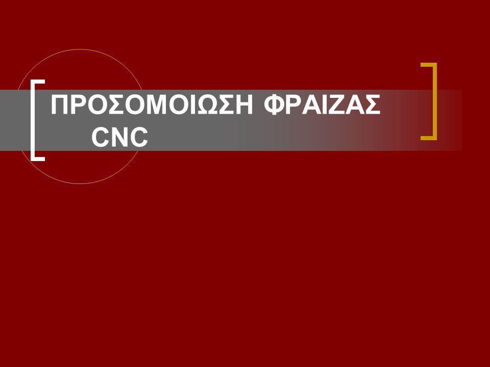 ΠΡΟΣΟΜΟΙΩΣΗ ΦΡΑΙΖΑΣ CNC