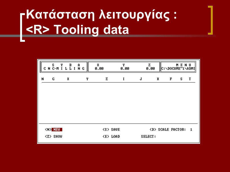 Κατάσταση λειτουργίας : <R> Tooling data