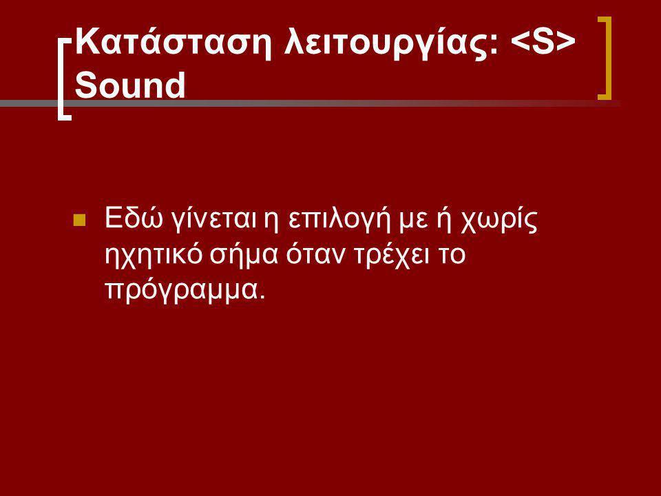Κατάσταση λειτουργίας: <S> Sound