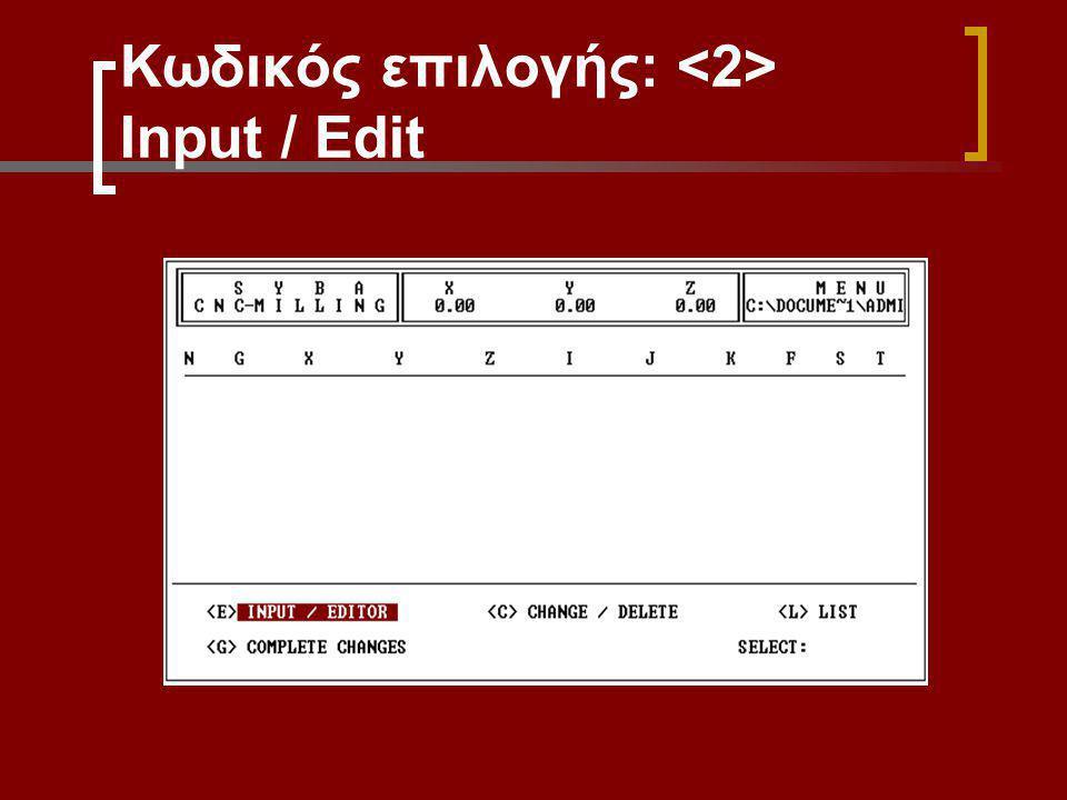 Κωδικός επιλογής: <2> Input / Edit