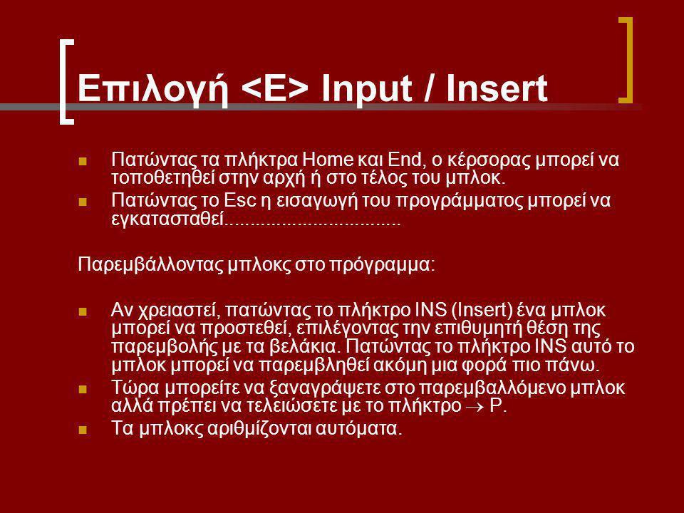 Επιλογή <E> Input / Insert