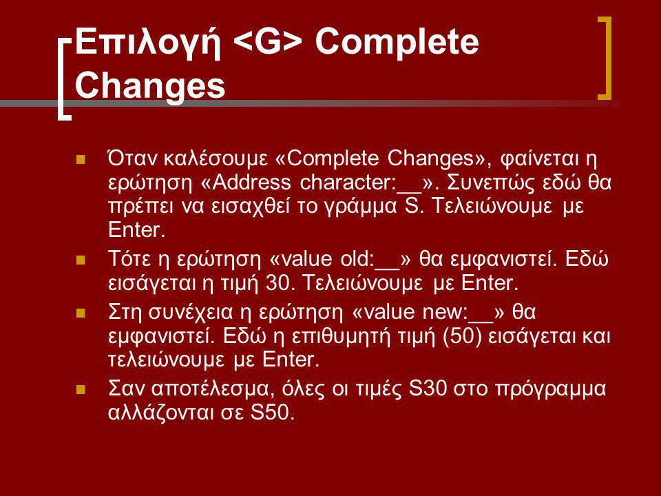 Επιλογή <G> Complete Changes