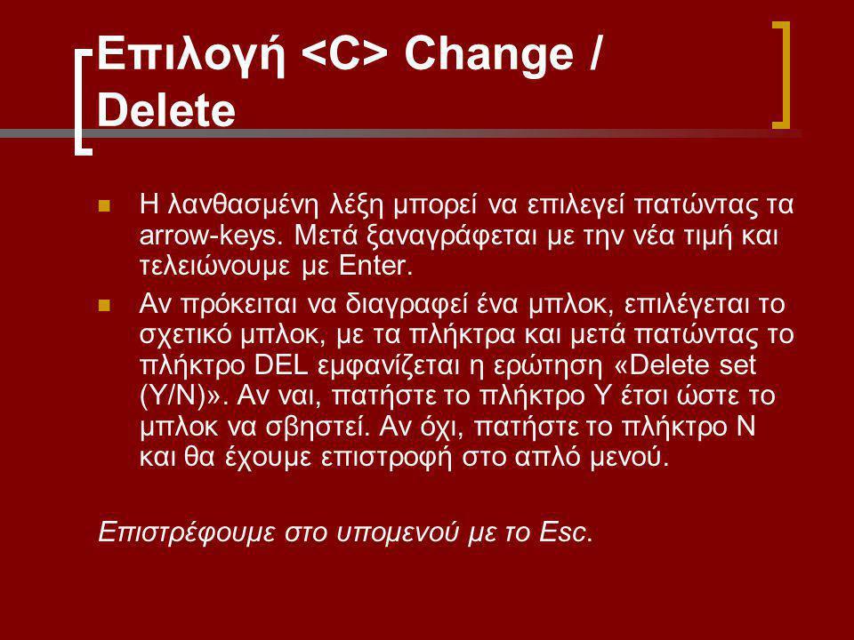 Επιλογή <C> Change / Delete