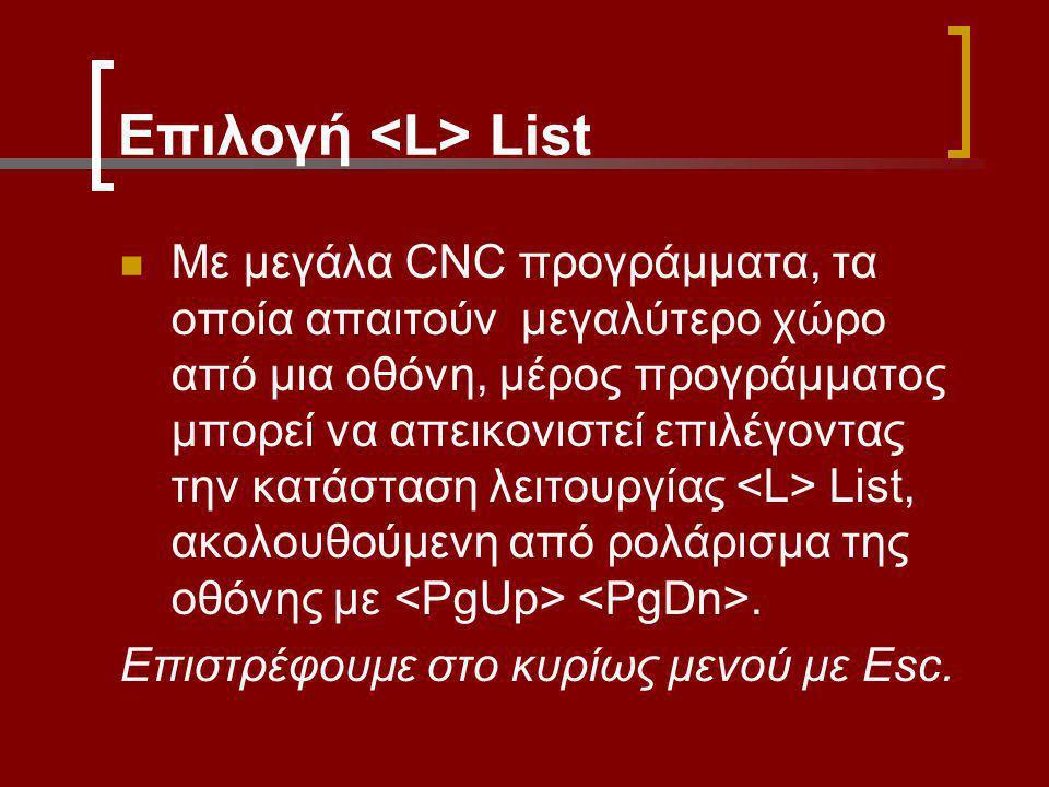 Επιλογή <L> List