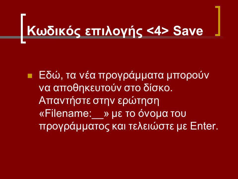 Κωδικός επιλογής <4> Save
