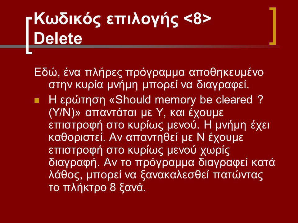 Κωδικός επιλογής <8> Delete