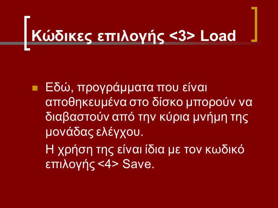 Κώδικες επιλογής <3> Load