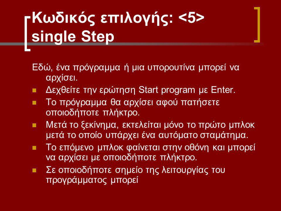 Κωδικός επιλογής: <5> single Step