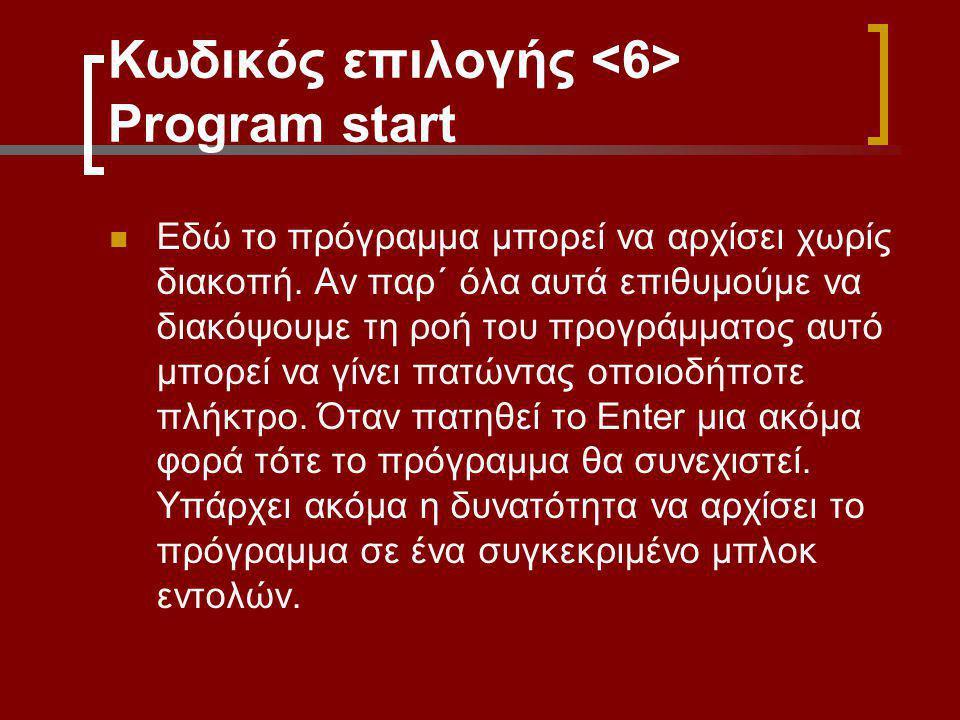Κωδικός επιλογής <6> Program start