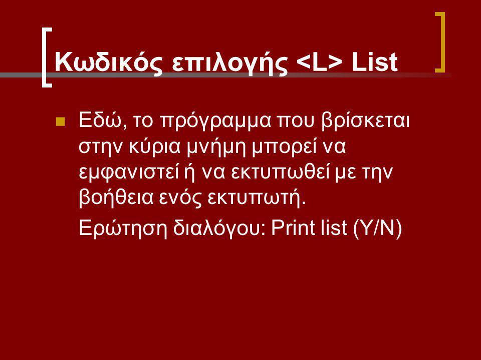 Κωδικός επιλογής <L> List