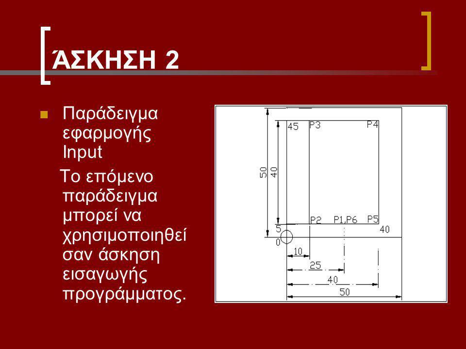 ΆΣΚΗΣΗ 2 Παράδειγμα εφαρμογής Input